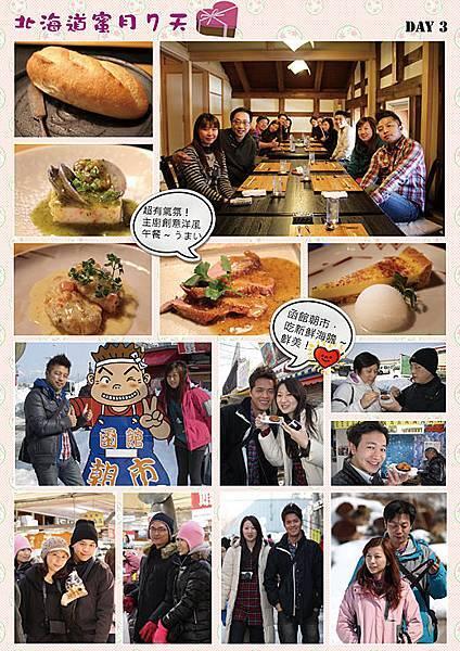 0228北海道蜜月漫畫連載-day3