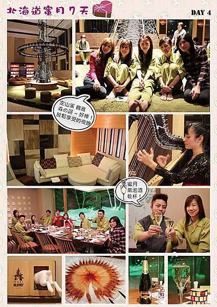 0228北海道蜜月漫畫連載-day4