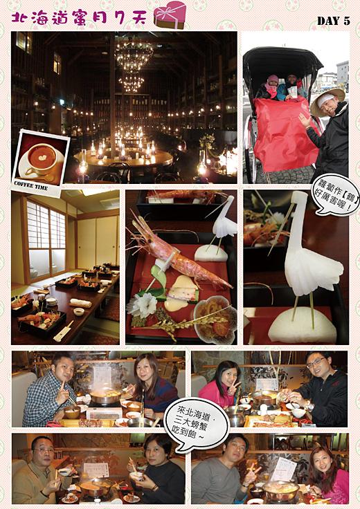0228北海道蜜月漫畫連載-day5