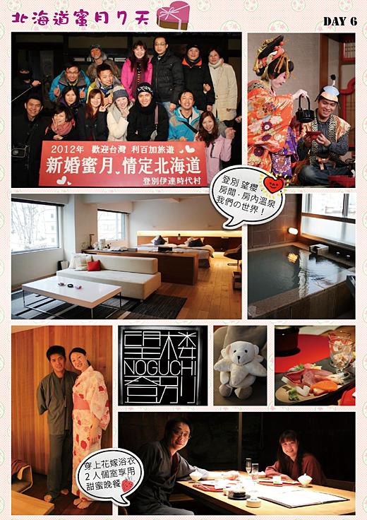 0228北海道蜜月漫畫連載-day6