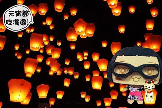 20120206【元宵節快樂】呦呼!下班後,記得去吃湯圓呦!