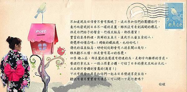 【感謝‧我們收到囉】謝謝怡瑄的Mail,看著妳句句道著旅途的愉快回憶,我們也好開心!這就是我們對旅遊的初衷^ o^