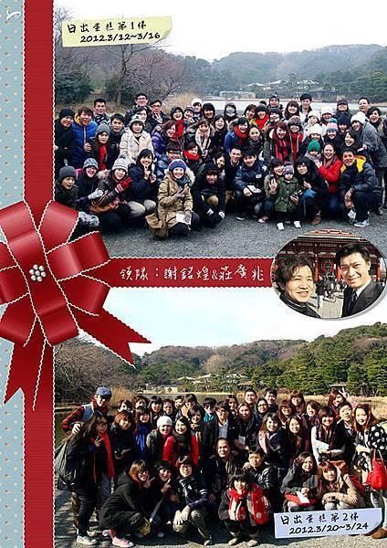 2012.0212,2團+0220,1團東京5天~日出蛋糕員工旅遊你們好棒,玩得好開心!