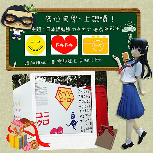 上課囉-日文勉強