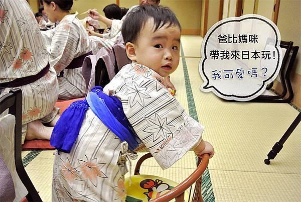 0417-【日式浴衣‧我最可愛】劉小弟穿上紅葉HTL的小朋友浴衣,超級可愛的喔!啾