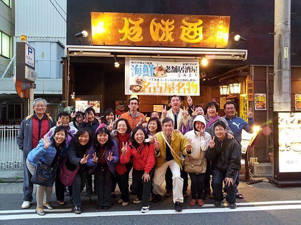 【領隊‧說一說】這家可是名古屋的百年居酒屋老店喔XD 吃的是運動量超過一般咕咕雞三倍的三河地雞,超好呦XD BY 魏君玲 (0509出發名古屋5天)