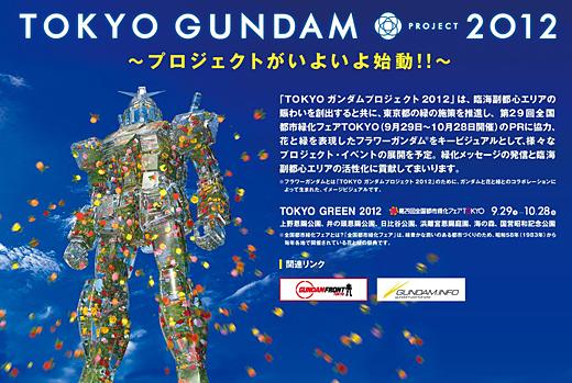 18-TOKYO GUNDAM PROJECT 2012