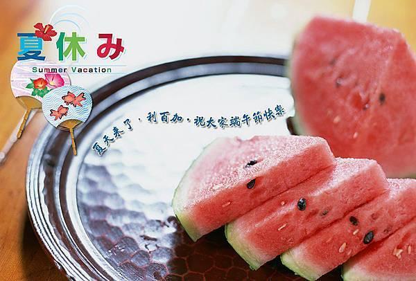 【吃西瓜の季節】端午節預告夏天來囉!祝大家端午節快樂,吃粽子節快樂^ o^