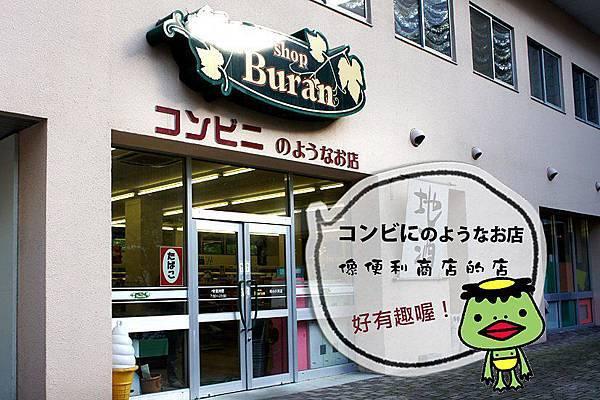 【取名字是這樣取的呀】這家店的店名:コンビにのようなお店 ((像便利商店的店。哈~一目瞭然,很有趣耶!^ o^