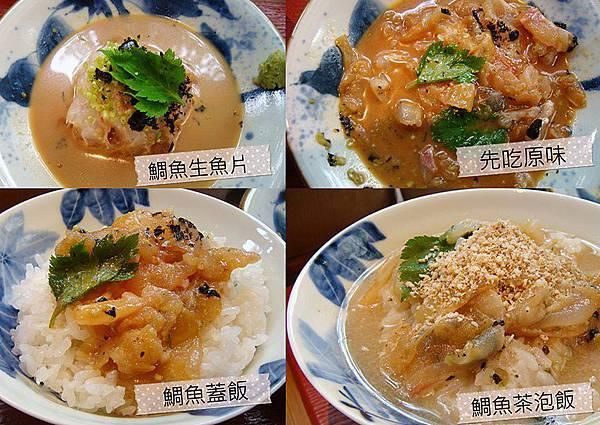 【鯛魚3吃】去京都難忘這道,嘴巴都會動的美味!