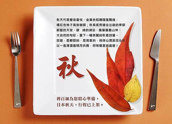 【秋天】行程上架囉!來去日本賞楓吧~