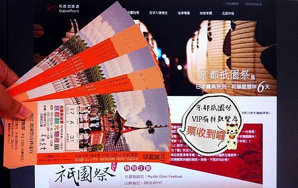【期待♥~】今天,祇園祭的票回到台灣啦^ o^