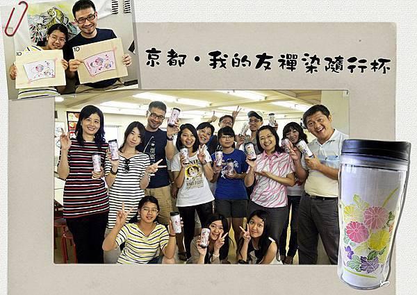 【團員團圓照】我們作了獨一無二屬於自己的京都友禪染隨行杯,好好玩喔^ o^