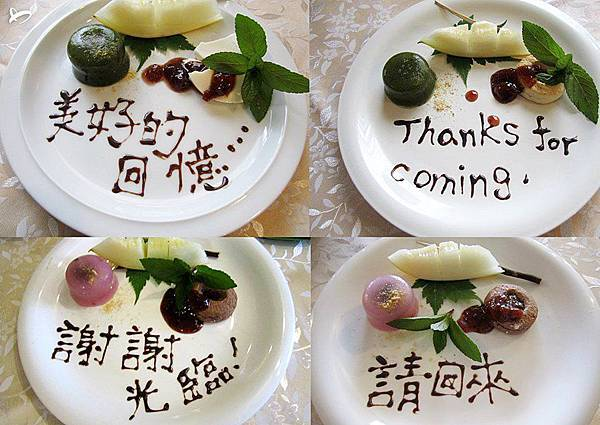 【請回來】好可愛的餐廰,在甜點盤上寫下好Sweet的話。