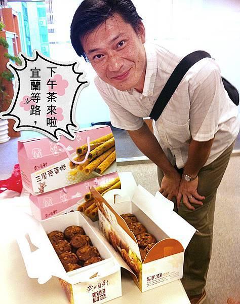 【下午茶PARTⅡ】今天♥台灣,來吃宜蘭等路!謝謝廣兆HIRO帶給大家下午滴滿滿活力!