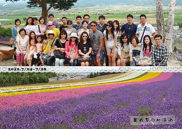【團員團圓照】2012.0724~0728 今年夏天,我們在薰衣草的北海道♥~