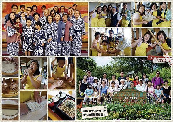 【團員團圓照】2012.0815-0819九州5天,來來來,再來回味無窮的歡樂美好回憶^ o^