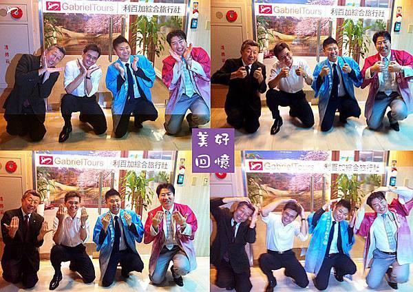 【歡迎】這次琵琶湖 紅葉來到了利百加打招呼,為了不擋到logo四個大男生特地蹲下來為大家表演了美好回憶 ~~現場真是high翻囉 ^^
