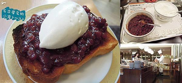 今天下午茶要介紹這味【名古屋名物,小倉トースト (toast)】真是好吃到讓小編融化的甜點本人。