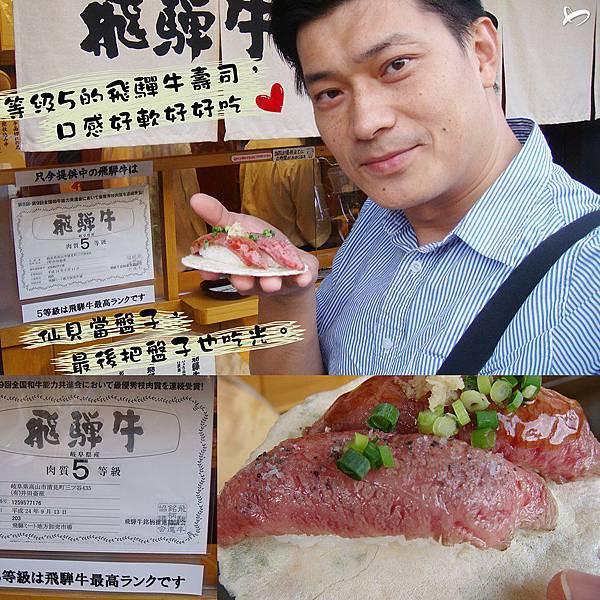【餓了嗎】Hiro帶我們去吃飛驒老街上新開的店,飛驒牛壽司2個 600日幣,這飛驒牛是等級5,超軟好好吃!好有創意的是用仙貝當盤子,最後把盤子都吃光光呢~ 有機會來吃看看吧 ♥