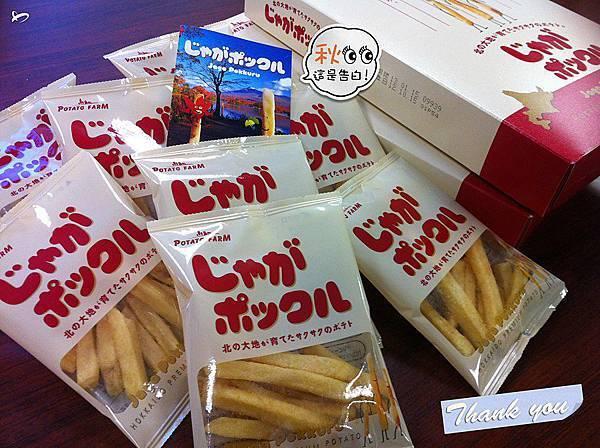 今天下午茶是~ 人氣薯條三兄弟,謝謝可愛的美人姐姐呦♥~ 發現,日本對包裝真的很用心。連小小說明書都配合秋天,換了場景。這是在告白嗎?把紅葉當面具好可愛!