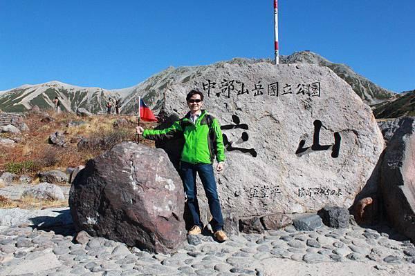 紅配綠的謝牢板,喊的口號太可愛囉♥~ 立山插旗!立山是台灣的!