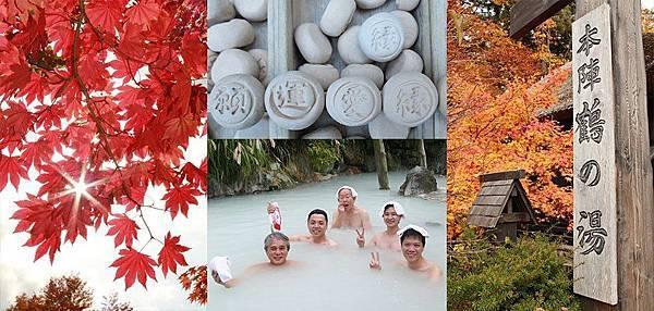 2012.1028~1101東北真美麗.奧之細道.宿 奧入瀨溪流星野5天