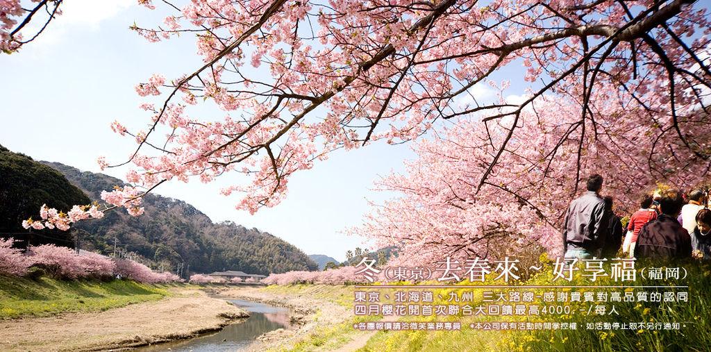 【活動】冬(東京)去春來~好享福(福岡)