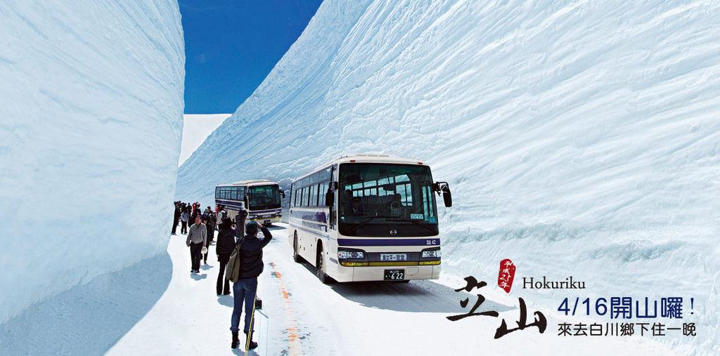 20130416立山開山