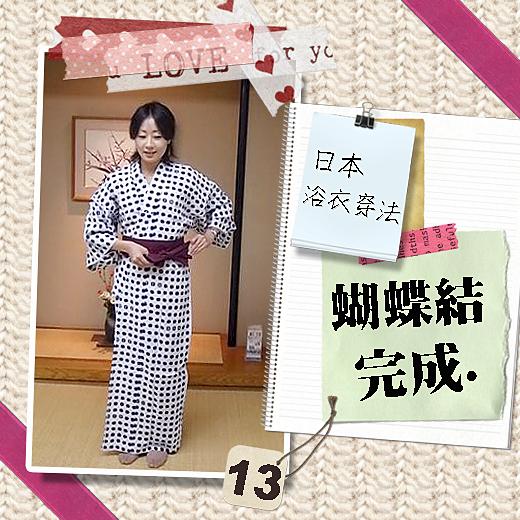 浴衣穿法step13.jpg