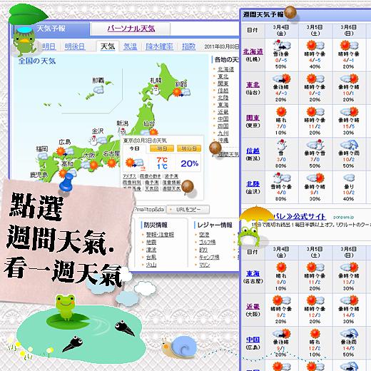 日本天氣step4.jpg