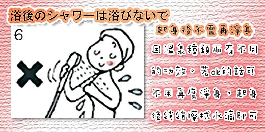 溫泉step6.jpg