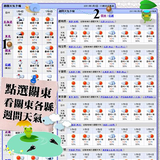 日本天氣step5.jpg