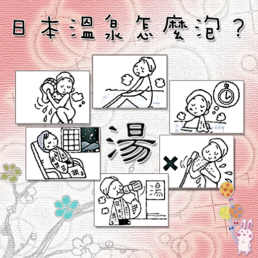 日本溫泉怎麼泡?.jpg