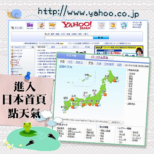 日本天氣step1.jpg