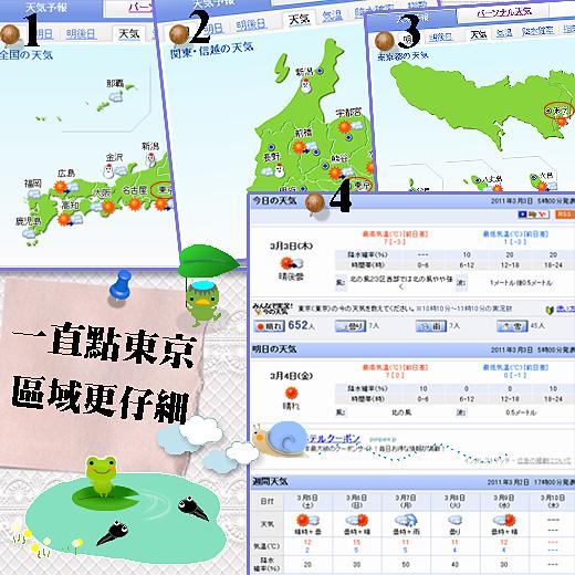 日本天氣step3.jpg