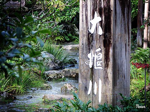 嵐山天龍寺 (6).jpg