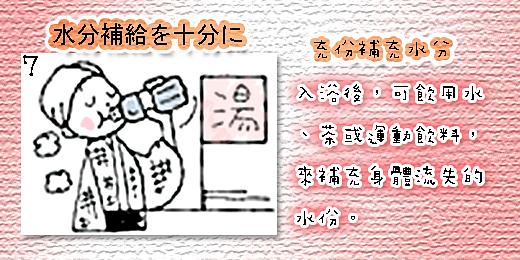 溫泉step7.jpg