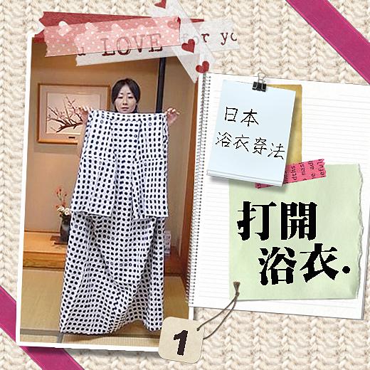 浴衣穿法step1.jpg