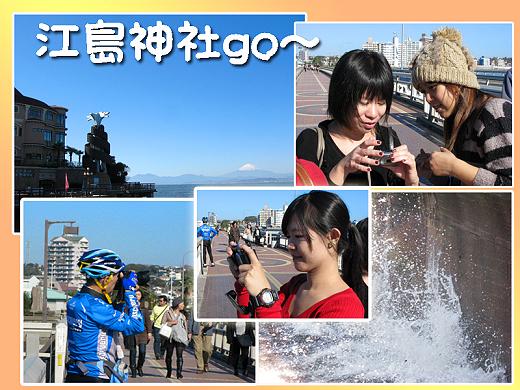 江島神社go.jpg