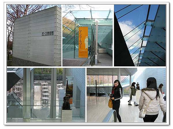 POLA美術館入口處.jpg