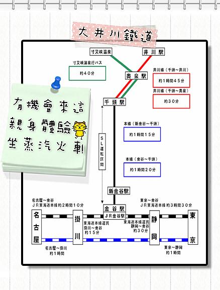 大井川鐵道26.jpg