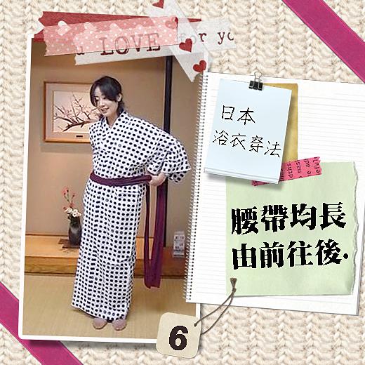 浴衣穿法step6.jpg