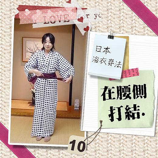 浴衣穿法step10.jpg