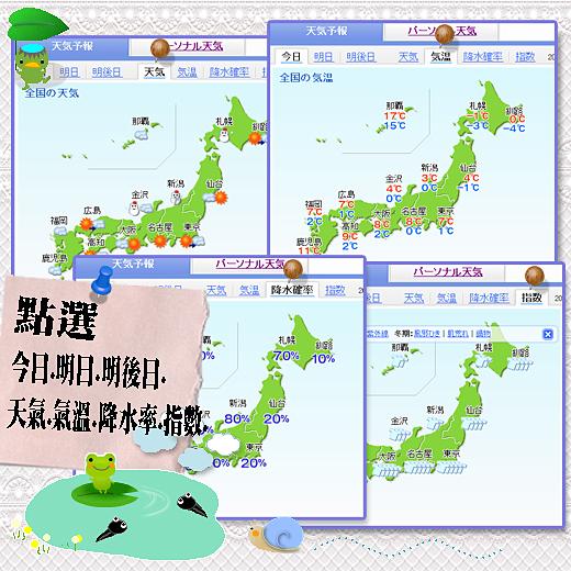 日本天氣step2.jpg