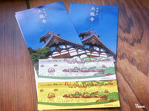 嵐山天龍寺 (3).jpg