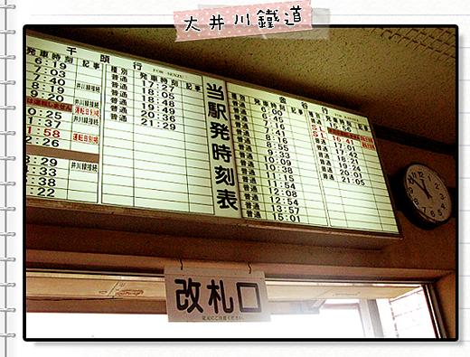 大井川鐵道5.jpg