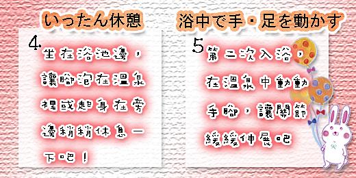 溫泉step4-5.jpg