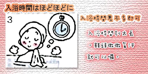 溫泉step3.jpg