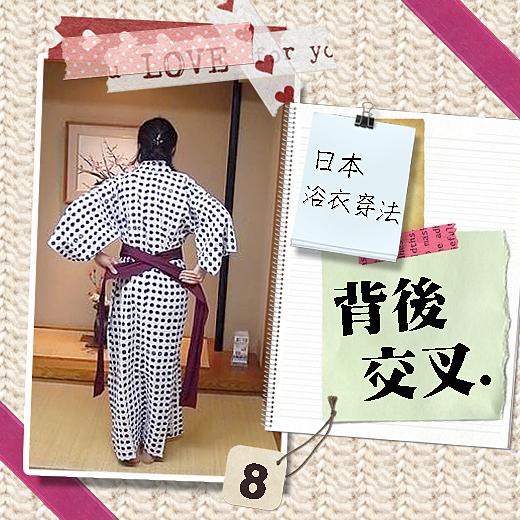 浴衣穿法step8.jpg